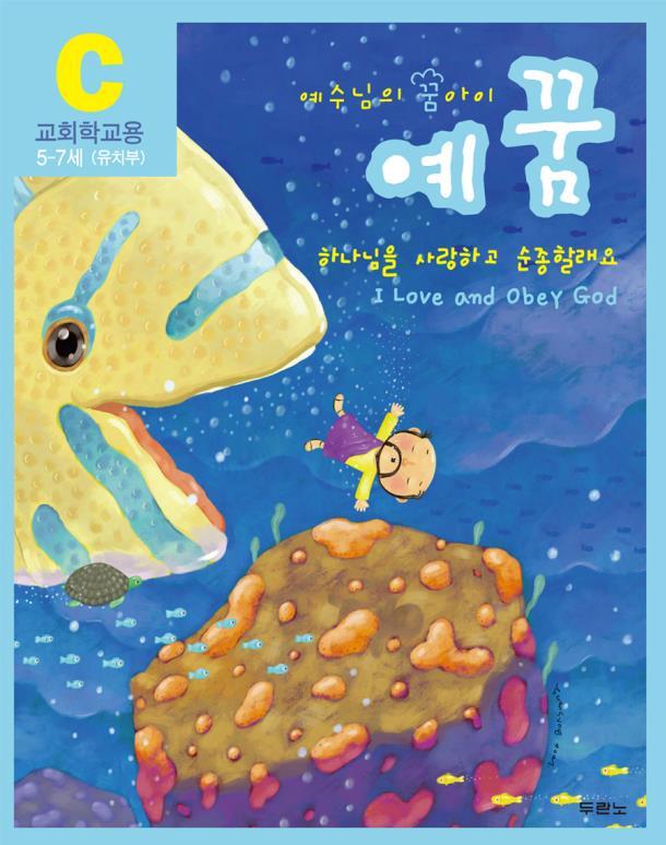 예꿈C(5~7세)유치부-교회학교용(개정)