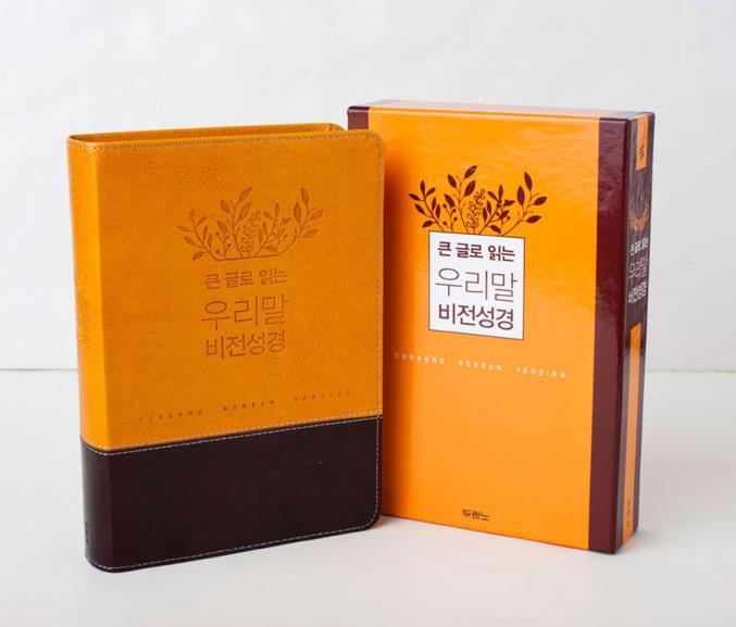 큰글우리말비전성경(중/단본/색인)-호박색