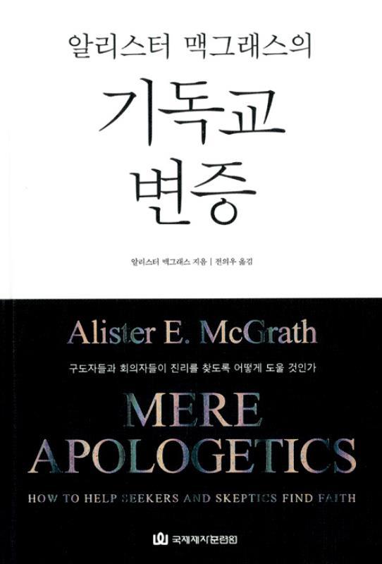 알리스터맥그래스의기독교변증