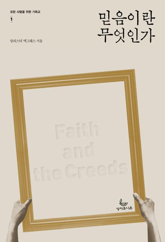 믿음이란무엇인가(모든사람을위한기독교1)