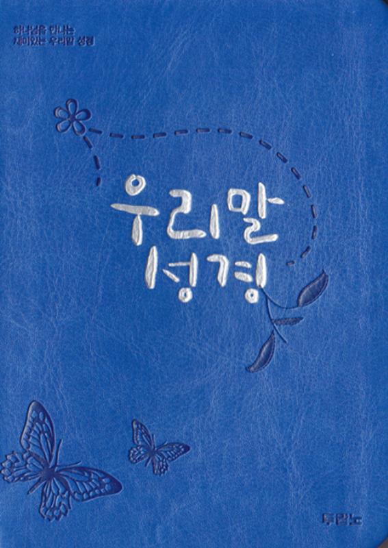 우리말성경(초미니)단색-펄파랑(DKB1411)