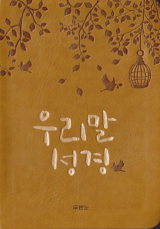 우리말성경(초미니)단색-펄황토(DKB1411)