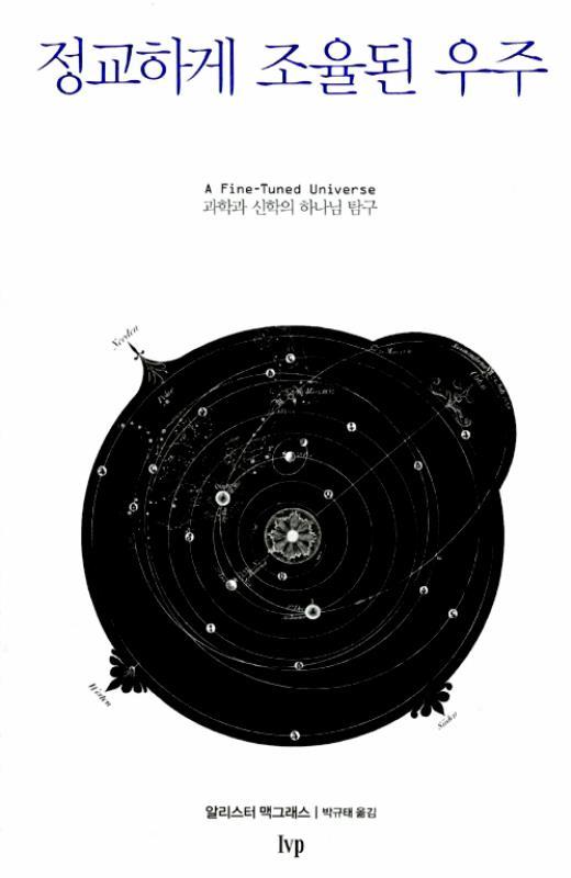 정교하게조율된우주