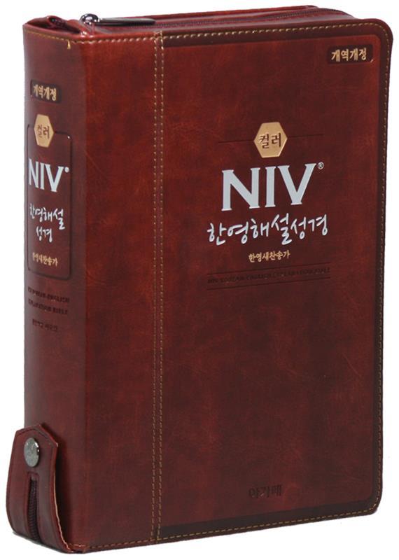 개정컬러_NIV대합색인(다크브라운)