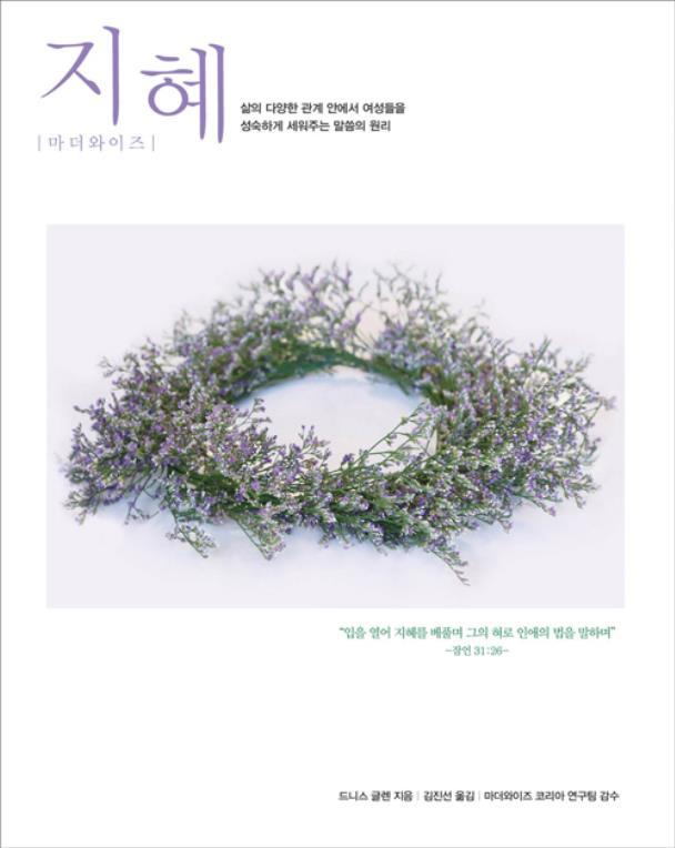 지혜(마더와이즈)-개정판(8주과정)