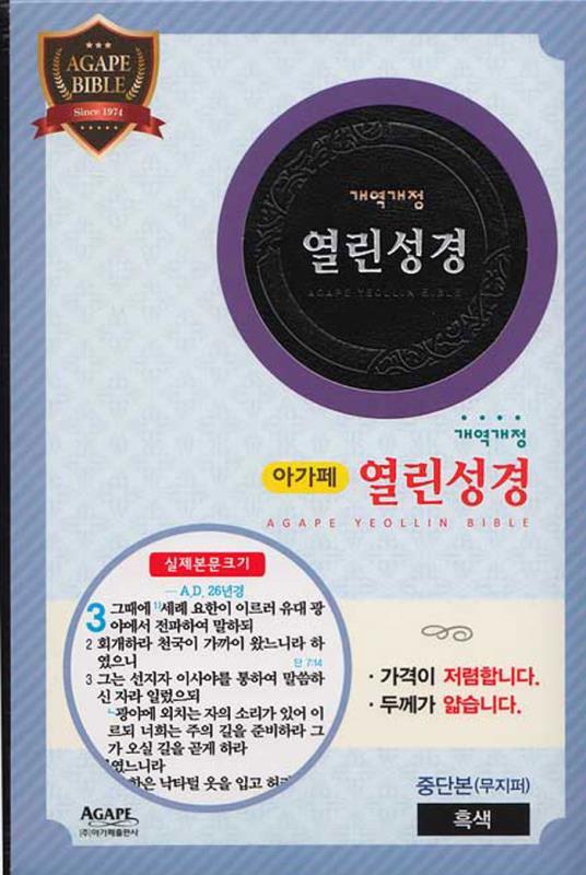 개역개정열린성경/NKR72THA/단색(흑-무지퍼)