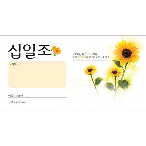 진흥4000-봉투(십일조/3801)