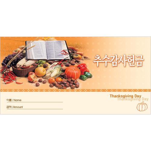 진흥4000-봉투(추수감사/3790)미주용