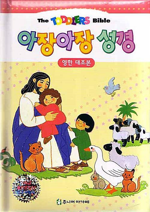 아장아장성경(영한대조본)(+)