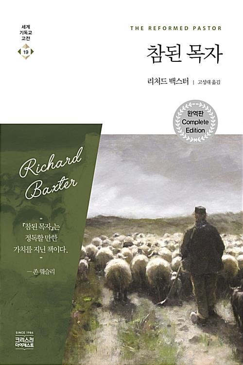 참된목자(세계기독교고전19)-완역판