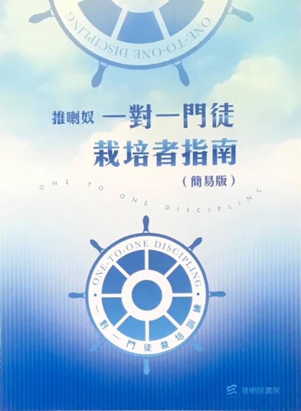 일대일제자양육지침서(중국어판)