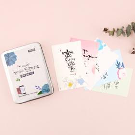 섬김과나눔6800-캘리그라피말씀카드3-01(주께감사)