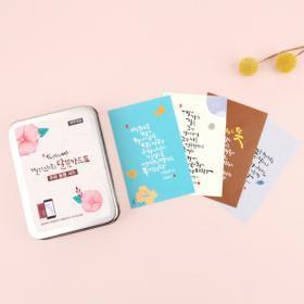 섬김과나눔6800-캘리그라피말씀카드3-02(주와동행)