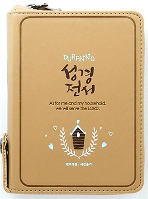NKR42ETU두란노성경전서새찬송가-베이지