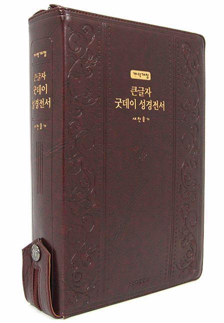 개역개정큰글자굿데이성경전서NKR82WB새찬송가(특대/합색/PU)-자