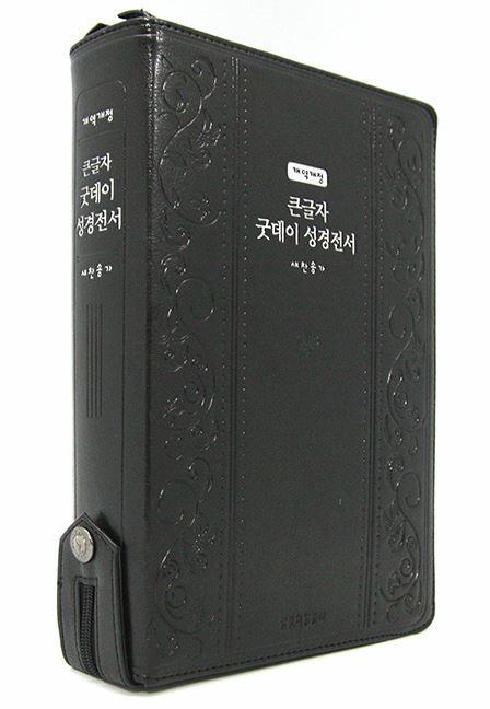 개역개정큰글자굿데이성경전서NKR82WB새찬송가(특대/합색/PU)-검