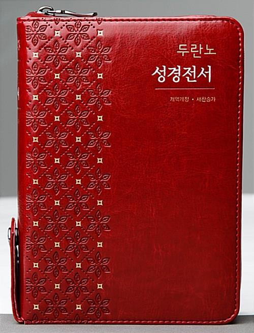 NKR62EBU두란노성경전서합색-레드
