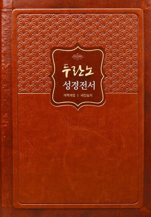 NKR72THU두란노성경전서새찬송합색(무지퍼)-황갈색