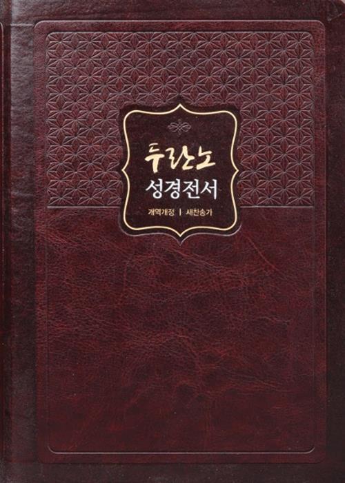 NKR72THU두란노성경전서새찬송합색(무지퍼)-진갈색