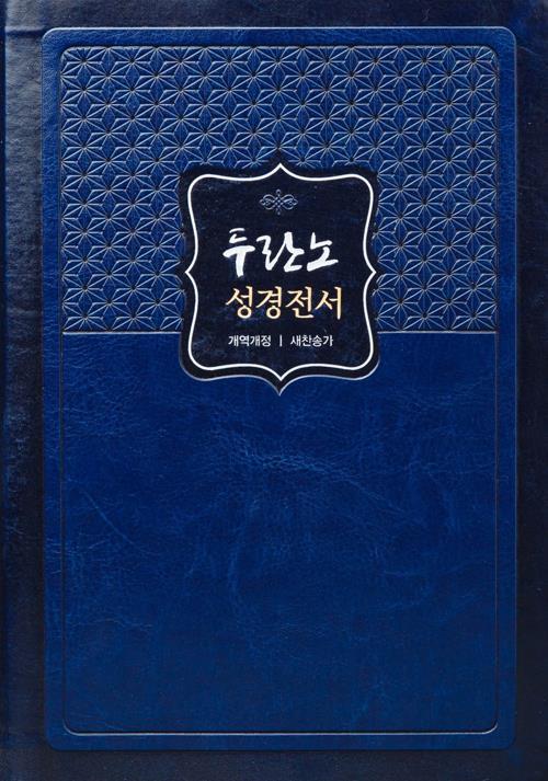 NKR72THU두란노성경전서새찬송합색(무지퍼)-진청색