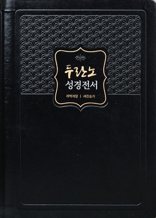 NKR72THU두란노성경전서새찬송합색(무지퍼)-검정색