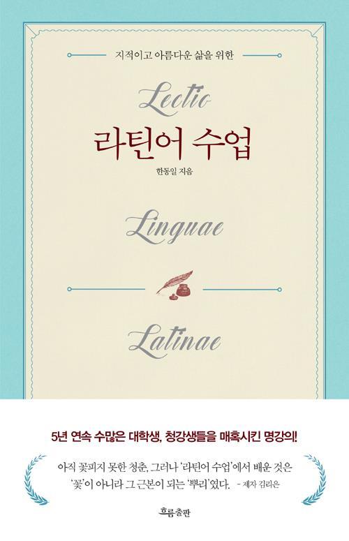 라틴어수업(지적이고아름다운삶을위한)