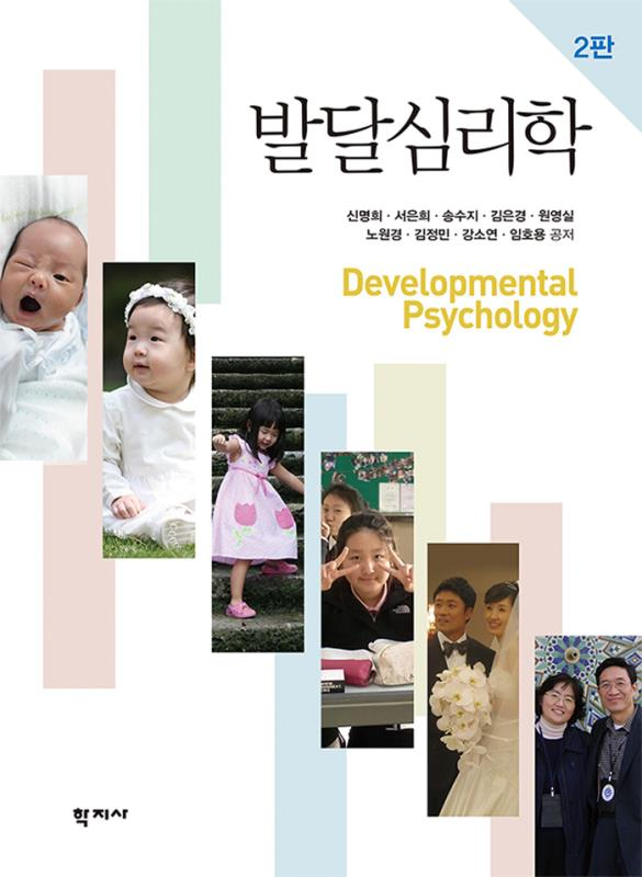 발달심리학(양장)2판