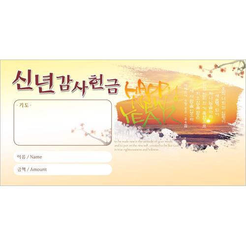 진흥4000-봉투(미주용신년헌금/3809)
