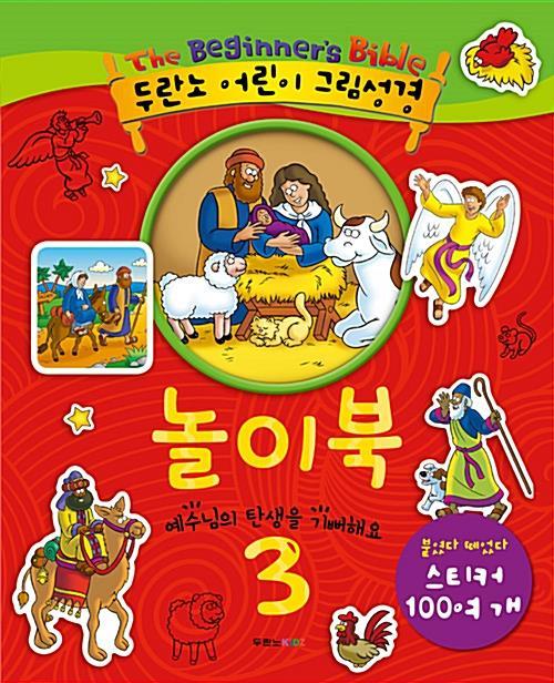두란노어린이그림성경놀이북3