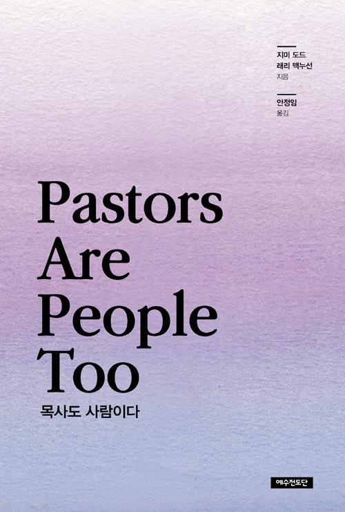 목사도사람이다(PastorsarePeopleToo )