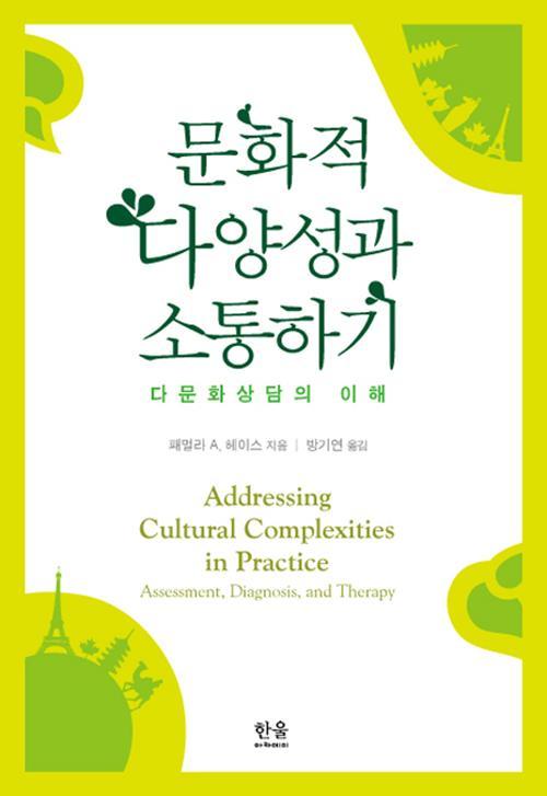 문화적다양성과소통하기(+)