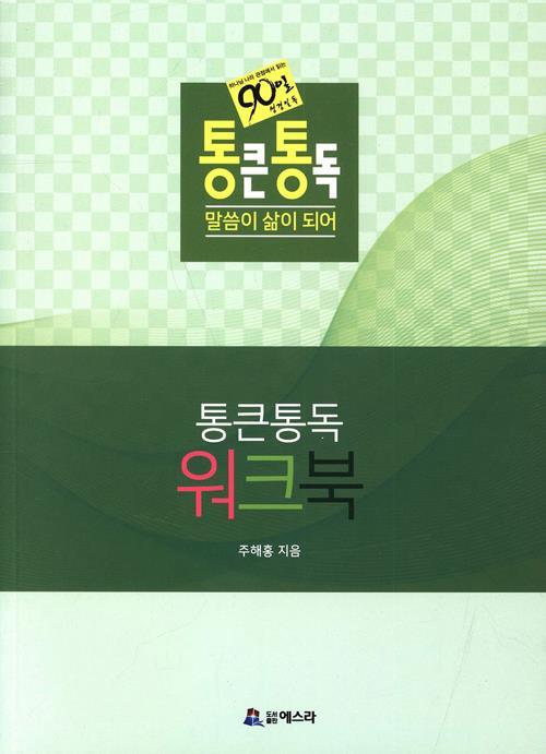 통큰통독워크북(90일성경일독)