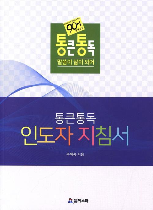 통큰통독인도자지침서(90일성경일독)