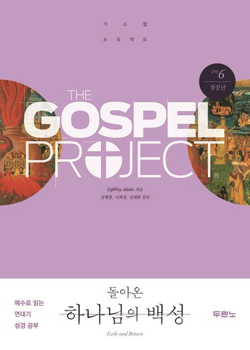 가스펠프로젝트(구약6)-돌아온하나님의백성-청장년