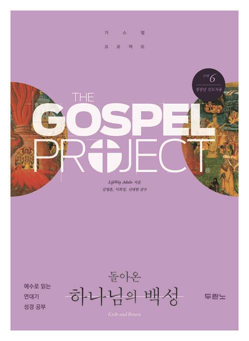 가스펠프로젝트(구약6)-돌아온하나님의백성-청장년(인도자용)