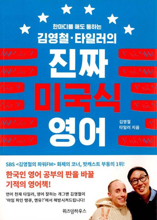 진짜미국식영어(한마디를해도통하는김영철타일러의)