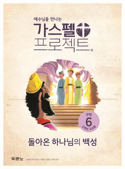 가스펠프로젝트(구약6)-돌아온하나님의백성-고학년(교사용)