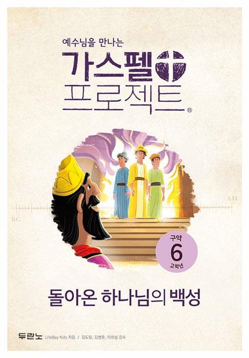 가스펠프로젝트(구약6)-돌아온하나님의백성-고학년