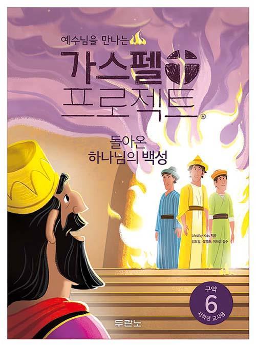 가스펠프로젝트(구약6)-돌아온하나님의백성-저학년(교사용)