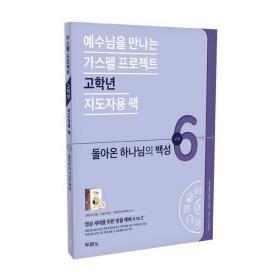 가스펠프로젝트(구약6)-돌아온하나님의백성-고학년(지도자용팩)