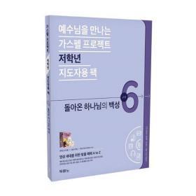 가스펠프로젝트(구약6)-돌아온하나님의백성-저학년(지도자용팩)