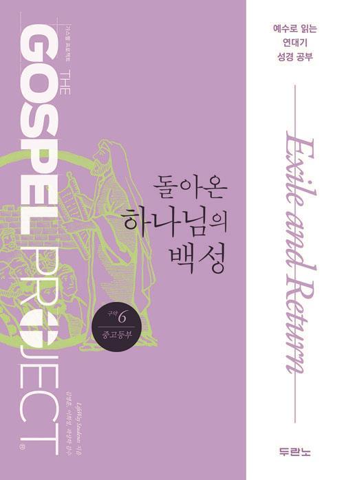 가스펠프로젝트(구약6)-돌아온하나님의백성-중고등부