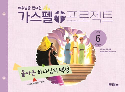 가스펠프로젝트(구약6)-돌아온하나님의백성-유치부(학생용)