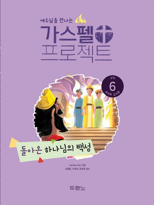 가스펠프로젝트(구약6)-돌아온하나님의백성-유치부(교사용)