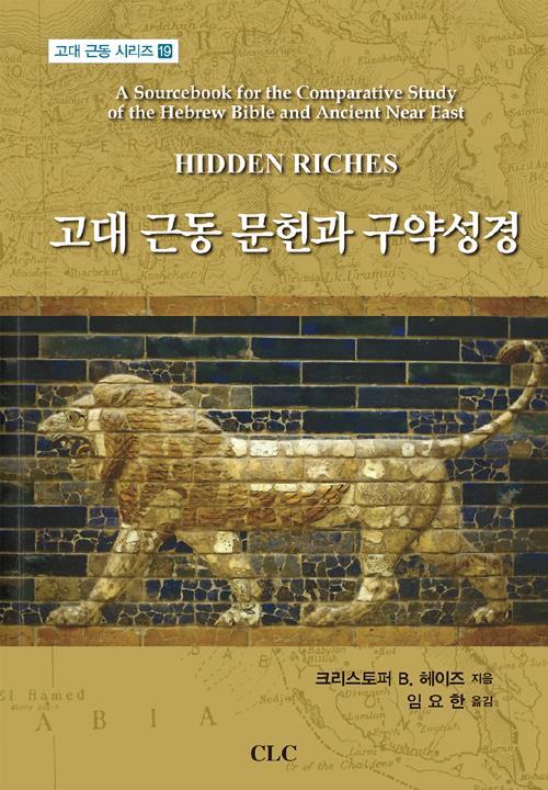 고대근동문헌과구약성경