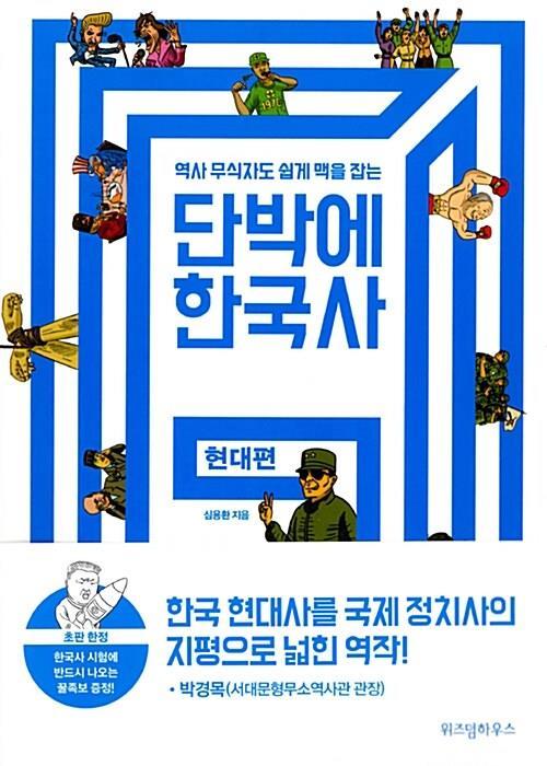 단박에한국사(현대편)