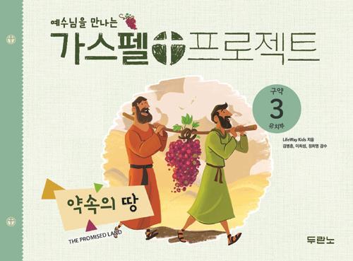 가스펠프로젝트(구약3)-약속의땅-유치부(학생용)