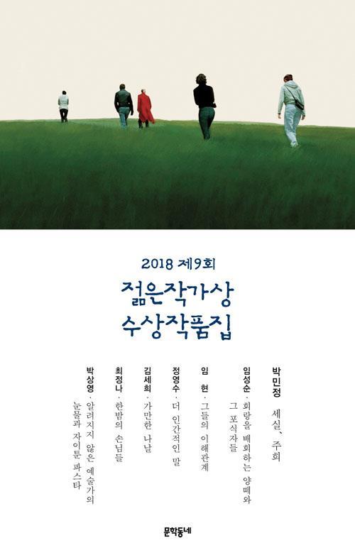 2018제9회젊은작가상수상작품집