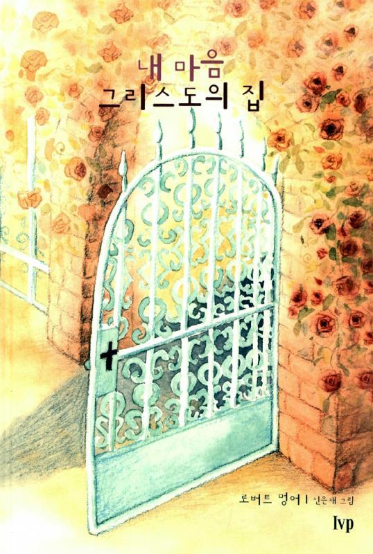 내마음그리스도의집-그림책(+)