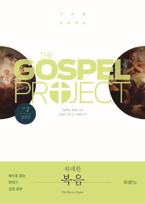 가스펠프로젝트(신약1)-위대한복음-청장년